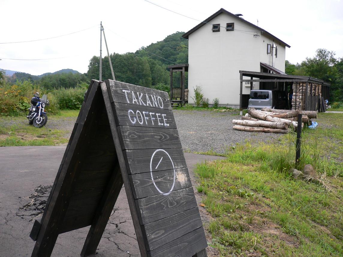 高野珈琲店