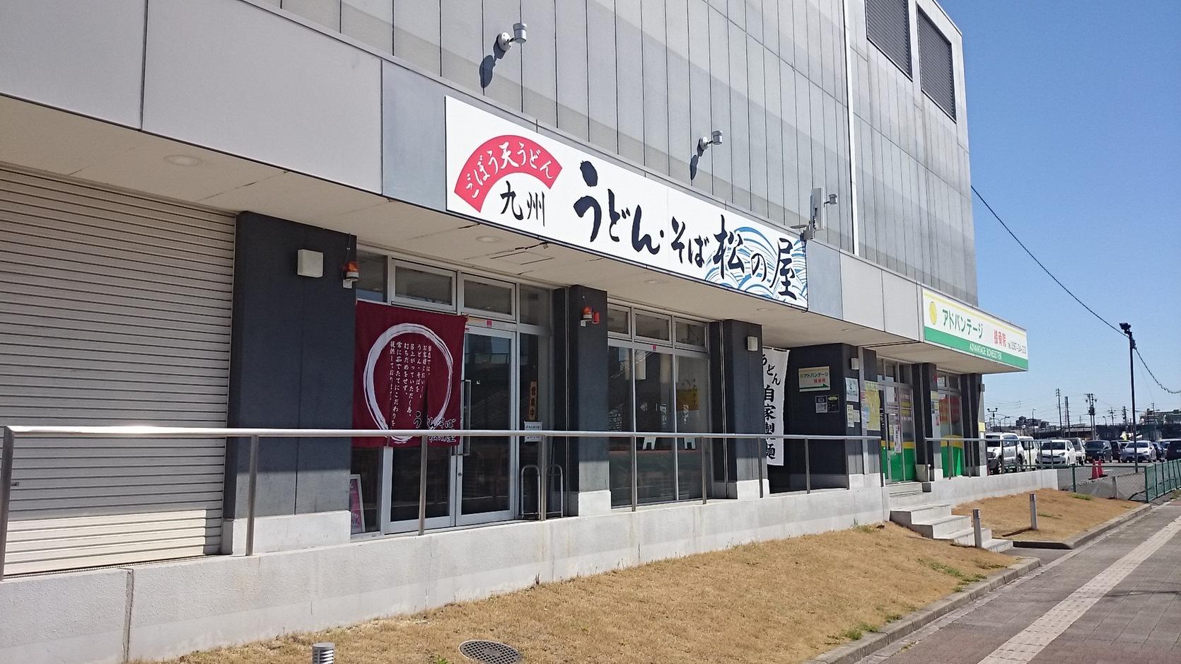 九州うどん・そば 松の屋