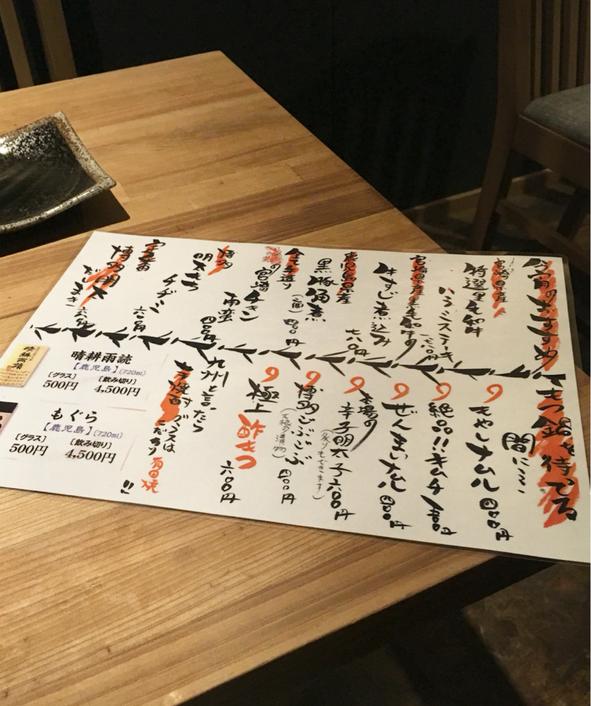 CHIKAPPA(チカッパ)〜博多もつ鍋と韓国料理〜 恵比寿店