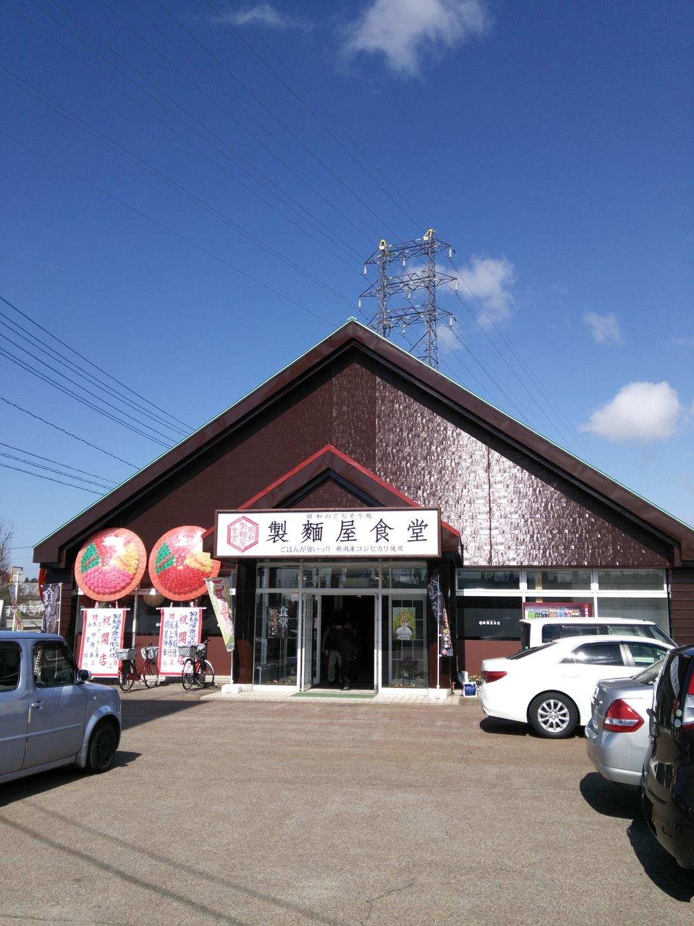 製麺屋食堂 胎内店
