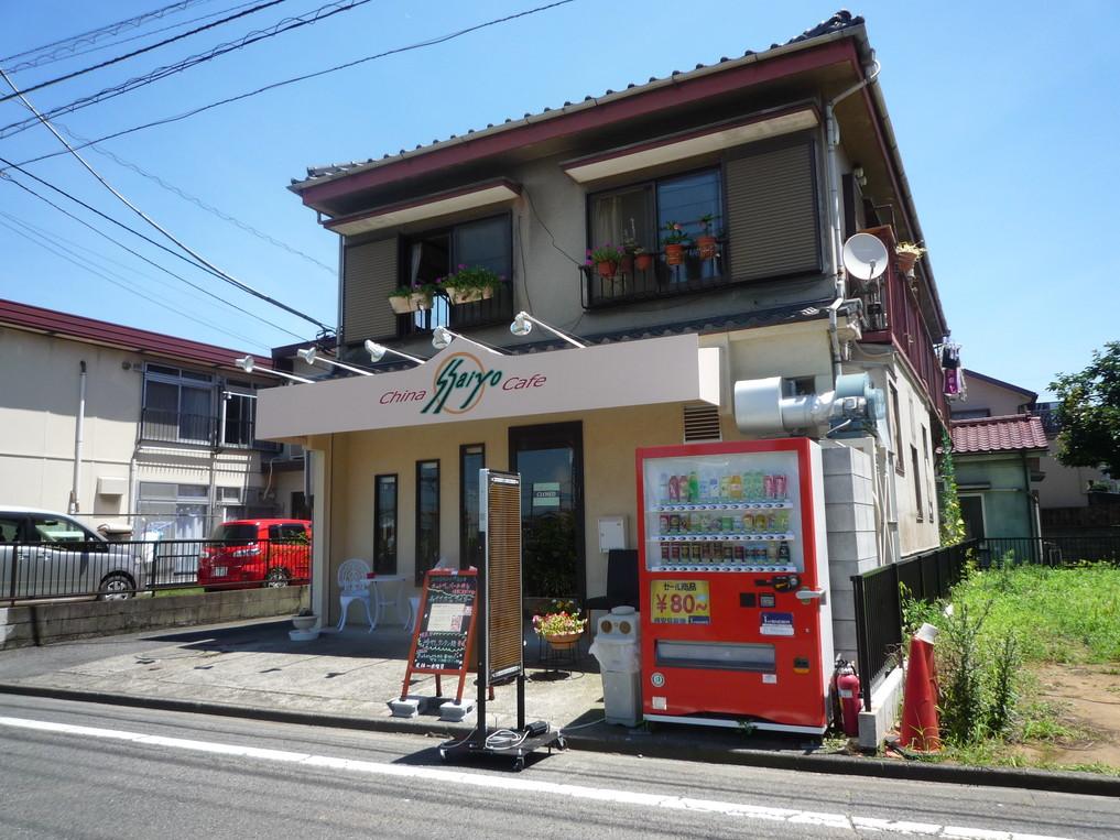 大和名物大餃子の店 サイヨー