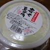 するさしのとうふ 峰尾豆腐店 - 料理写真:201603★