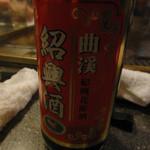 シャンウェイ - お約束の紹興酒