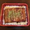 魚庄別館 - 料理写真:鰻重・・・