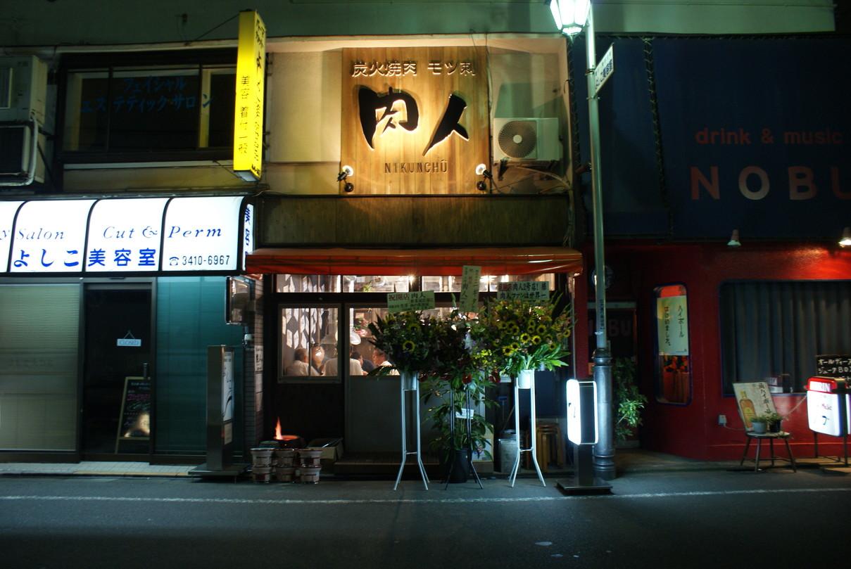 肉人 三茶店