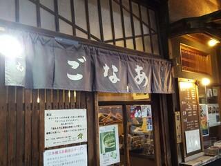 玉ゐ - 入口