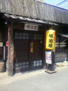 焼肉の明治屋