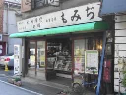 もみぢ菓子司舗