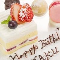 誕生日・記念日に♪アニバーサリープレートプレゼント