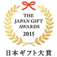 「日本ギフト大賞」東京賞