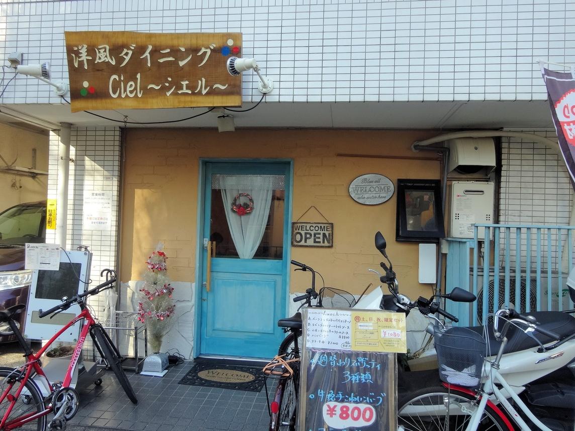 洋風ダイニング Ciel