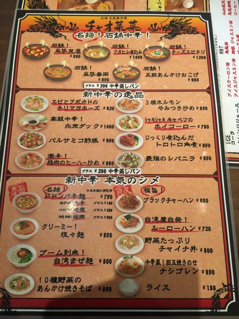 チャオ菜菜 岸和田店