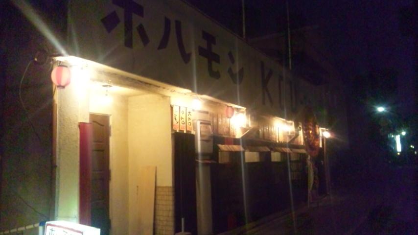 ホルモンKOU 高崎並榎店