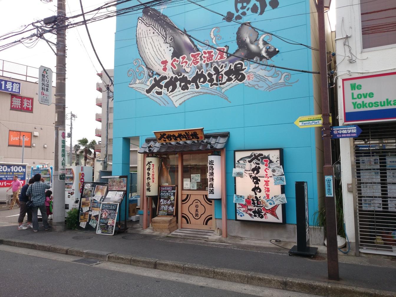 さかなや道場 京急久里浜店