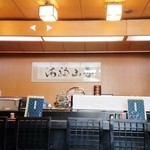 あおやま - 内観(2016/1/15)