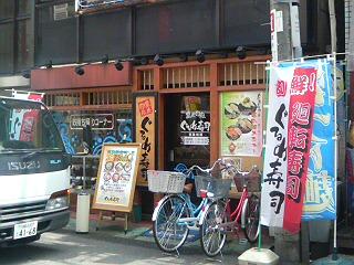 ぐるめ寿司 新丸子店