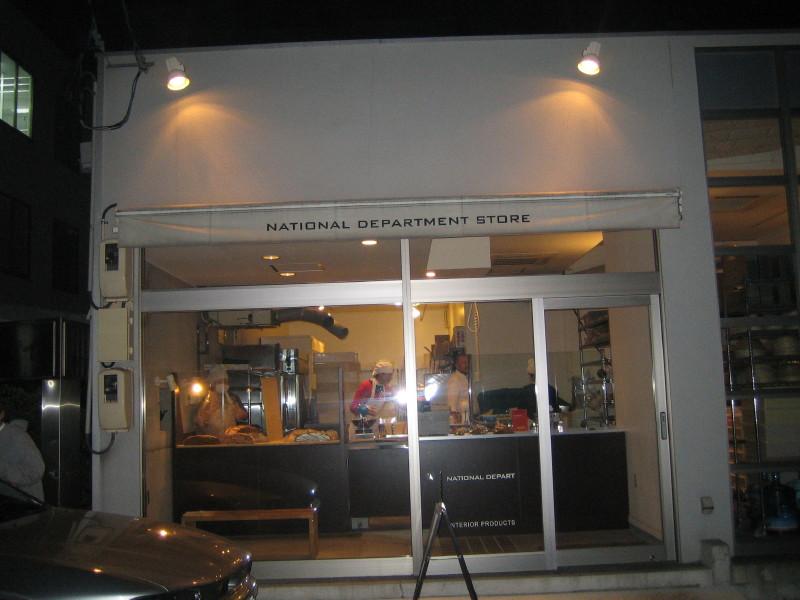 ナショナルデパート 岡山 天神町店