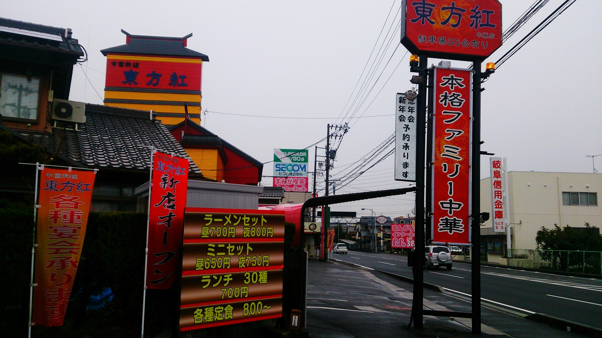 中国料理 東方紅 本巣店