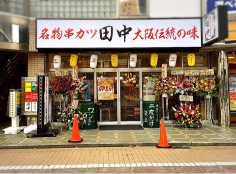 串カツ田中 京成大久保店