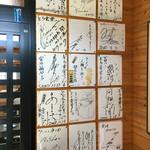 とら食堂 - 著名人のサイン