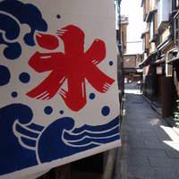 祇園NITI - SOUSOUデザイナー脇阪克二さんによるオリジナルの旗