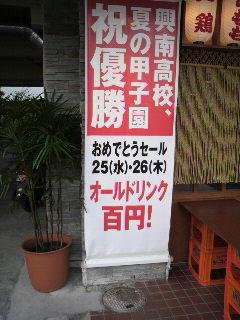 ぼんぢりや 古島店