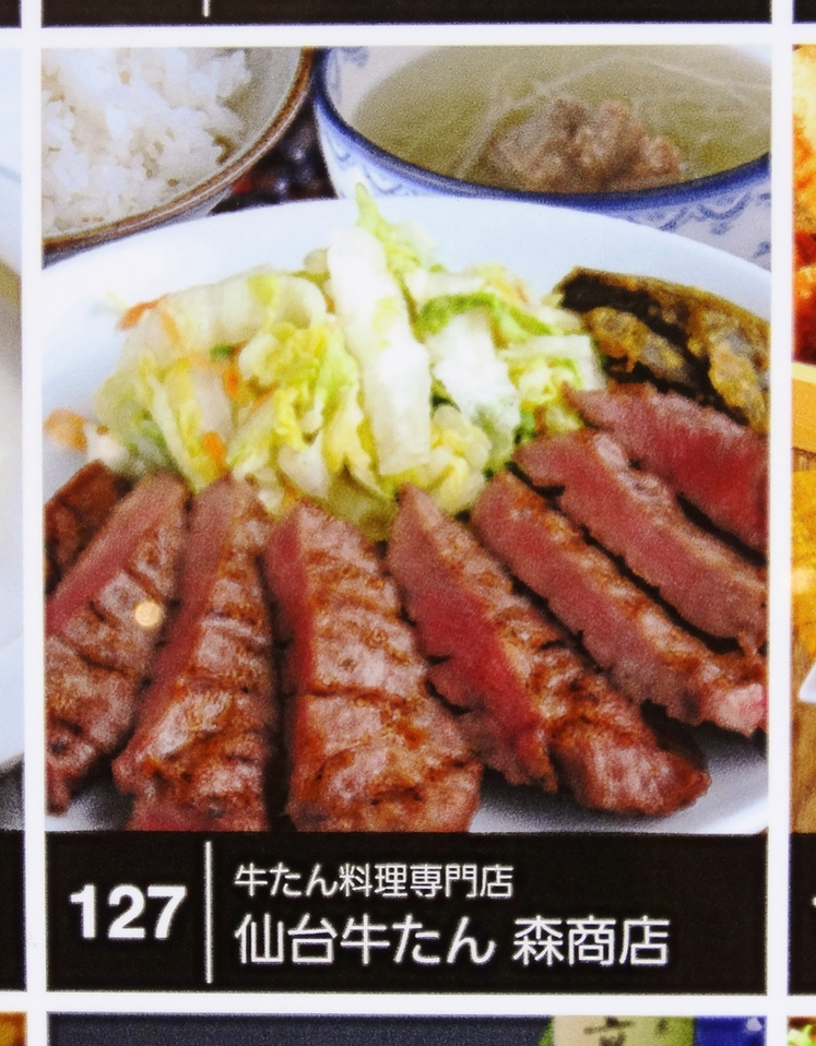 仙台牛たん 森商店 イオンモール堺鉄砲町店