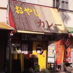 おやじカレー - 店外観(2016年2月)