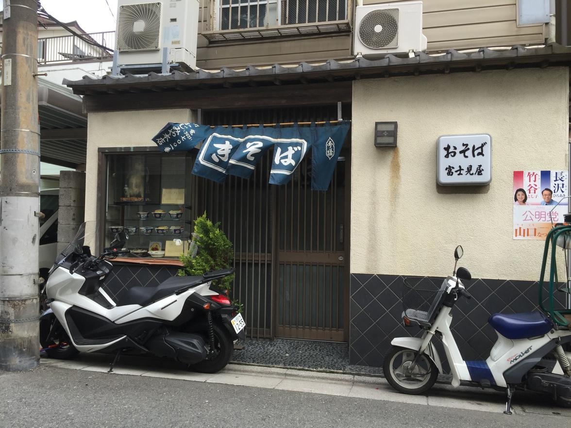 富士見屋 本店