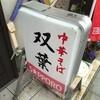 中華そば双葉 - 外観写真: