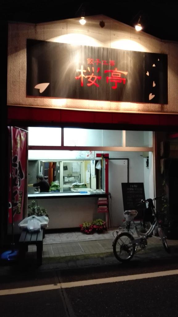 餃子工房 桜亭