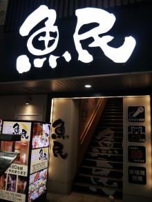 魚民 金沢八景駅前店