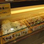 十勝おはぎサザエ - 料理写真:
