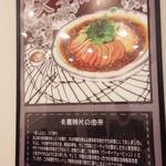 リトル成都 - 壁に飾られたうちんくもオシャレ