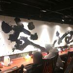 札幌 炎神 - 【2016年02月】店内のインパクト有るカウンター席、壁には「炎神」と書いてあります。