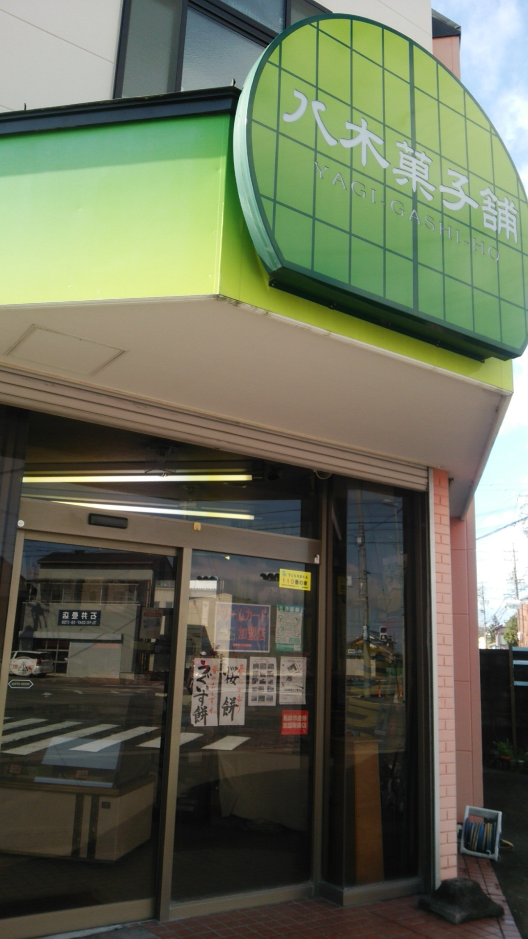 八木和洋菓子店