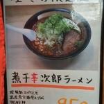 48785529 - 煮干辛次郎ラーメン