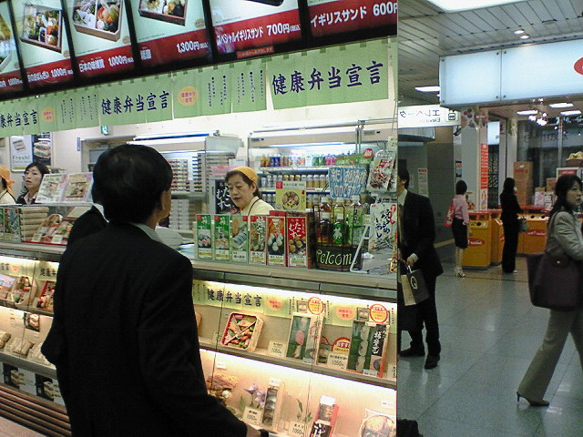 JR東海パッセンジャーズ 新大阪旬菜 乗換店