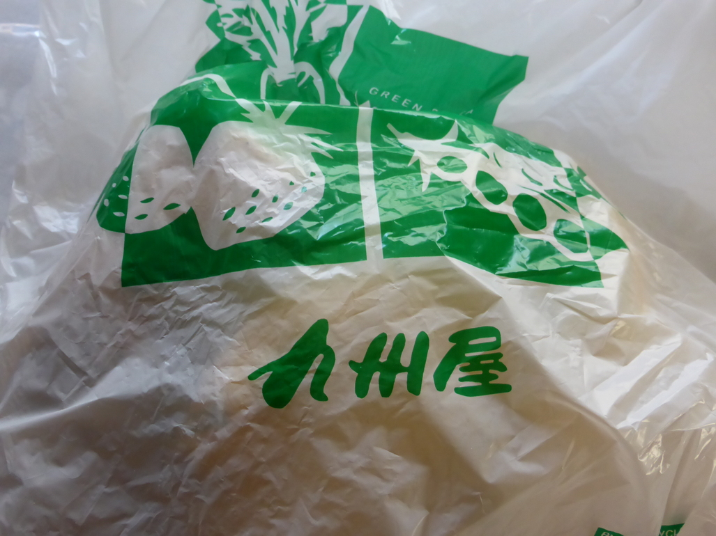 九州屋 アトレ松戸店