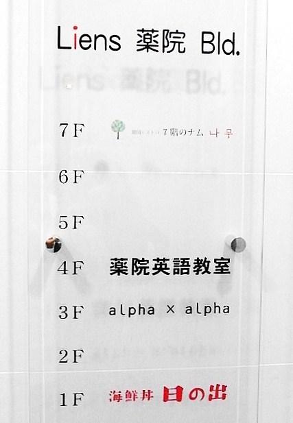 7階のナム