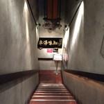 48813494 - H28.3 階段で地下1階へ