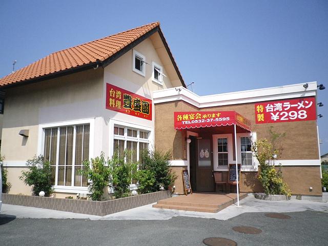 台湾料理 豊盛園