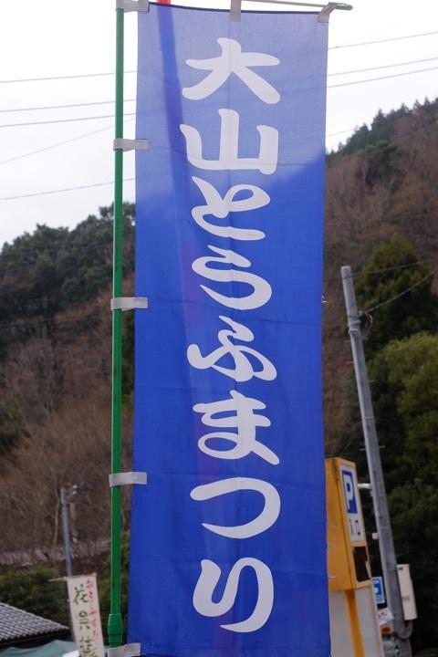 宿坊 おゝすみ山荘