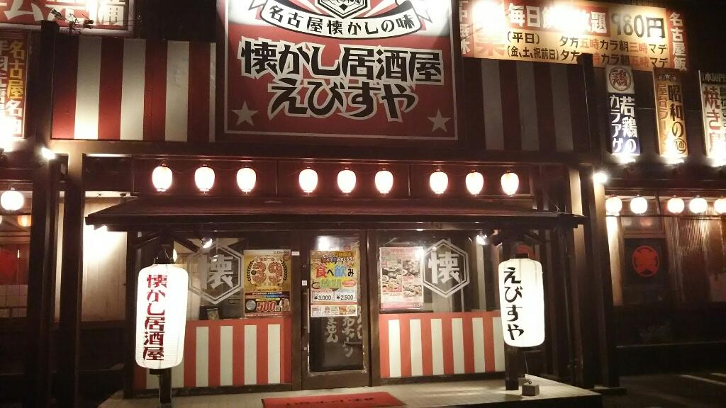 えびすや 伊賀上野店