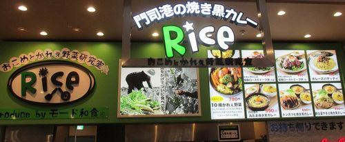 おこめとかれぇ野菜研究室 Rice イオンモール堺鉄砲町店