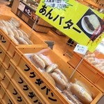 48829091 - パン重いっぱいのあんバター