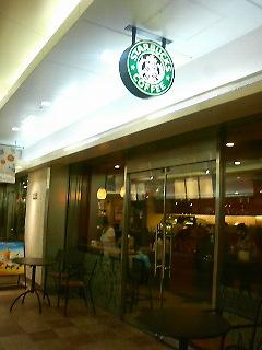 スターバックス・コーヒー アトレ亀戸店