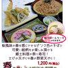 道の駅 たけゆらの里おおたき - 料理写真:さくら御膳:春限定のメニュー