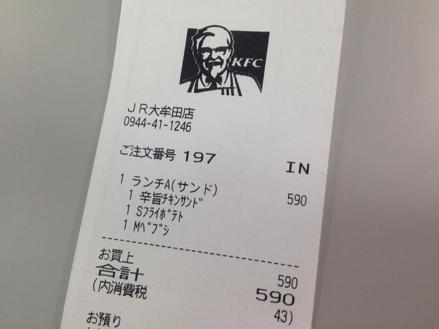ケンタッキーフライドチキン JR大牟田店