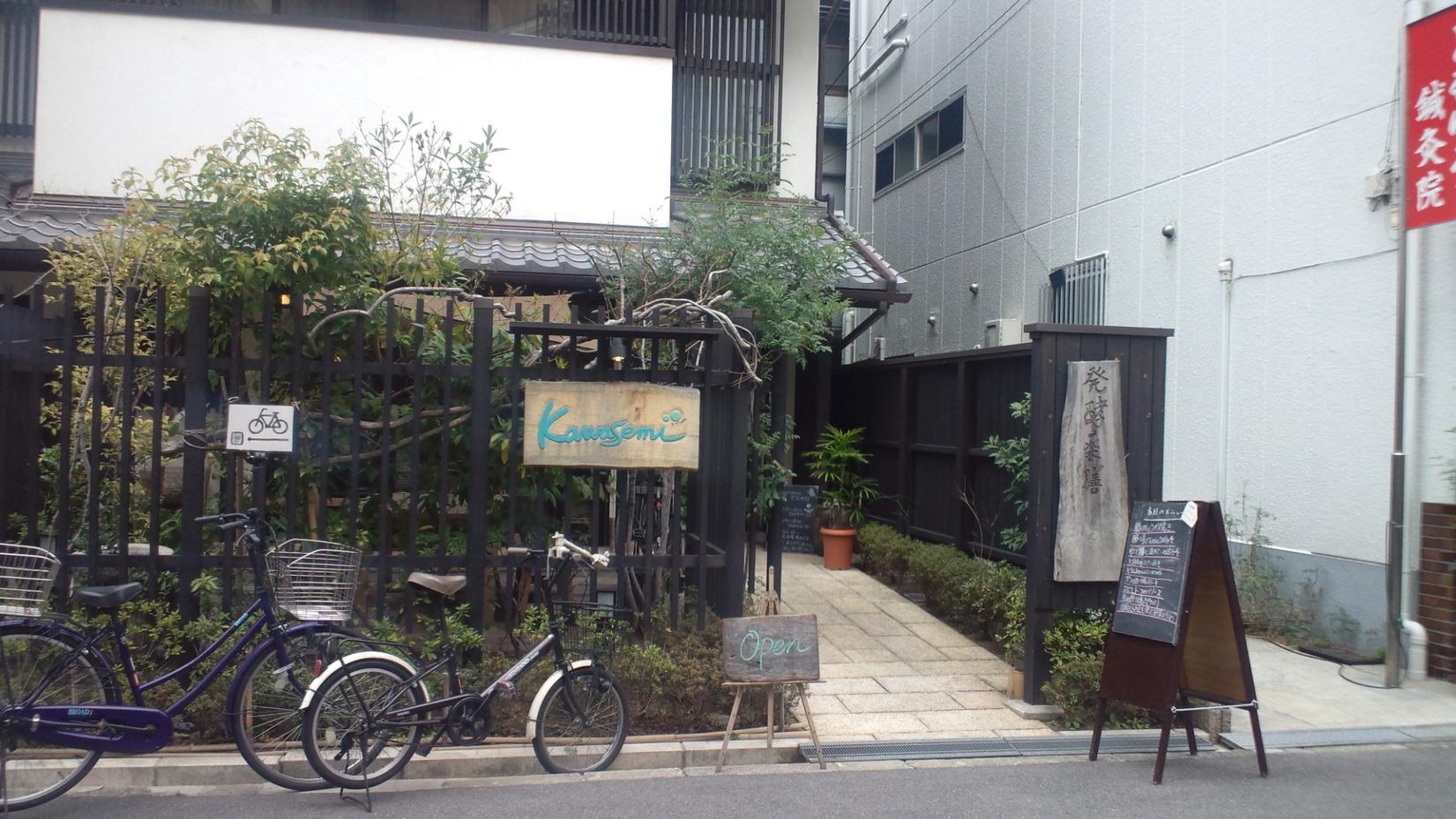 発酵薬膳&カフェ カワセミ